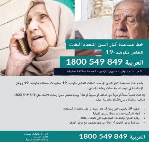 Multilingual Older Persons Covid-19 Support Line  Social Media Tile | Arabic