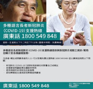 Multilingual Older Persons Covid-19 Support Line  Social Media Tile | Cantonese