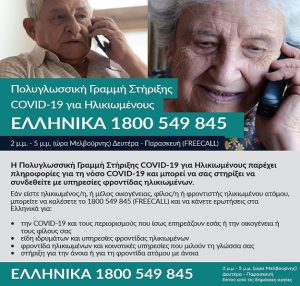 Multilingual Older Persons Covid-19 Support Line  Social Media Tile | Greek
