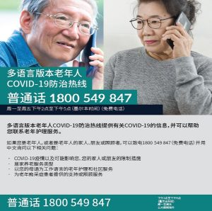 Multilingual Older Persons Covid-19 Support Line  Social Media Tile | Mandarin